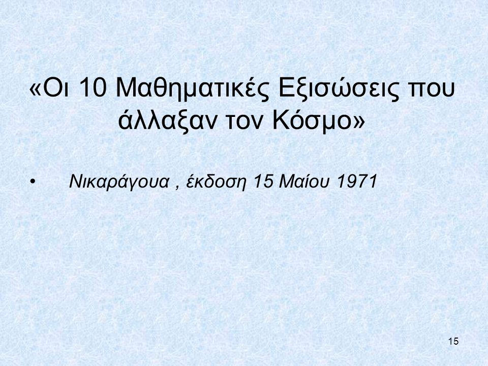 15 «Οι 10 Μαθηματικές Εξισώσεις που άλλαξαν τον Κόσμο» Νικαράγουα, έκδοση 15 Μαίου 1971