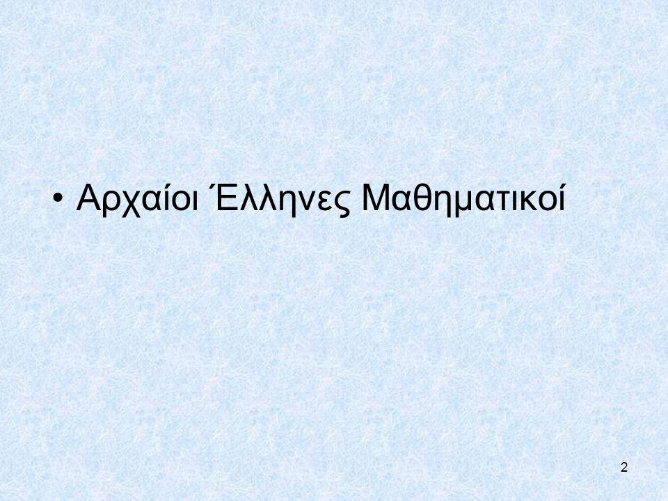 23 Αρχιμήδης (287-212 π.Χ) Γεννήθηκε στις Συρακούσες της Σικελίας.