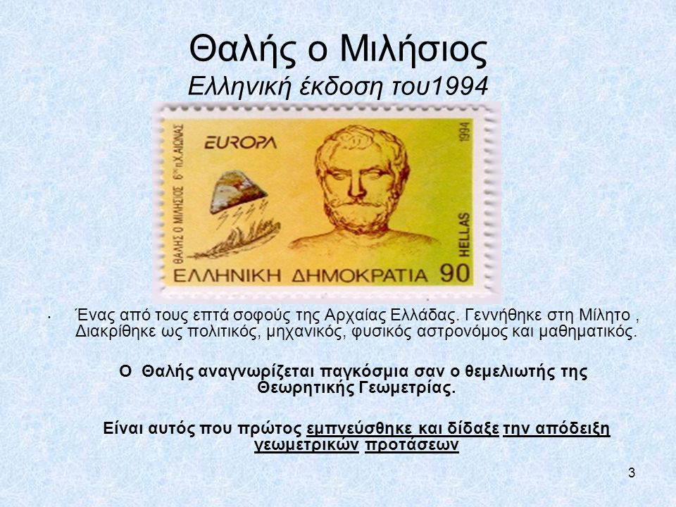 3 Θαλής ο Μιλήσιος Ελληνική έκδοση του1994 Ένας από τους επτά σοφούς της Αρχαίας Ελλάδας. Γεννήθηκε στη Μίλητο, Διακρίθηκε ως πολιτικός, μηχανικός, φυ