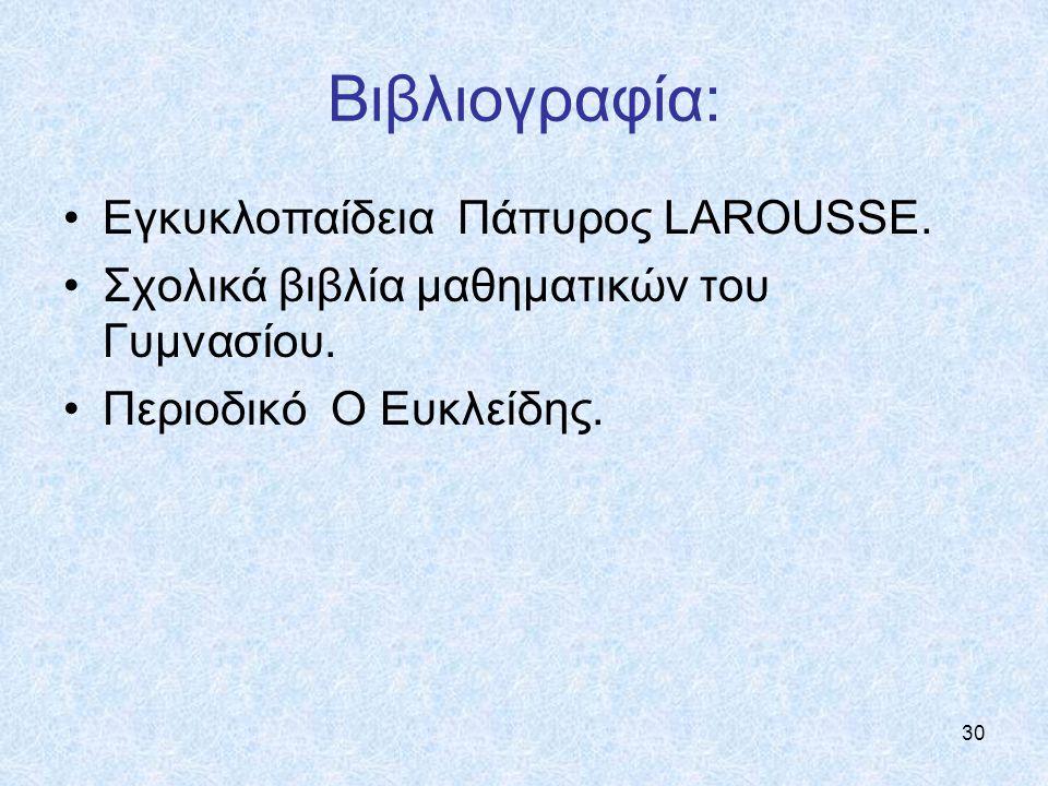 30 Βιβλιογραφία: Εγκυκλοπαίδεια Πάπυρος LAROUSSE. Σχολικά βιβλία μαθηματικών του Γυμνασίου. Περιοδικό Ο Ευκλείδης.
