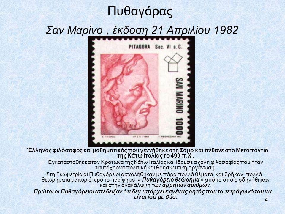 4 Πυθαγόρας Σαν Μαρίνο, έκδοση 21 Απριλίου 1982 Έλληνας φιλόσοφος και μαθηματικός που γεννήθηκε στη Σάμο και πέθανε στο Μεταπόντιο της Κάτω Ιταλίας το