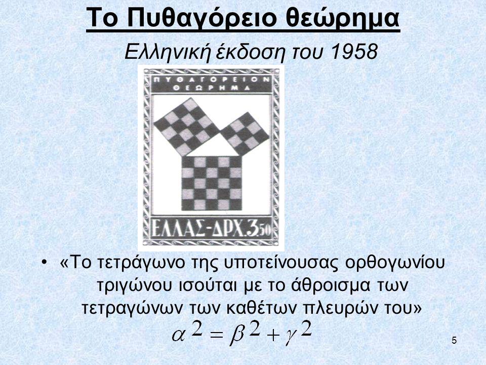 5 Το Πυθαγόρειο θεώρημα Ελληνική έκδοση του 1958 «Το τετράγωνο της υποτείνουσας ορθογωνίου τριγώνου ισούται με το άθροισμα των τετραγώνων των καθέτων