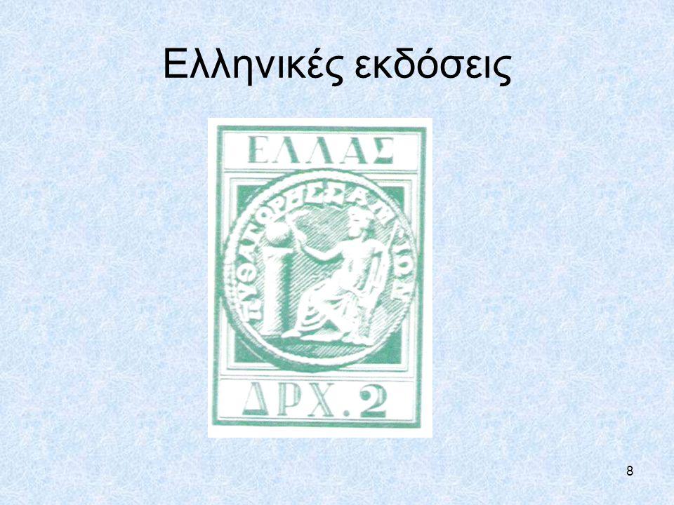 8 Ελληνικές εκδόσεις
