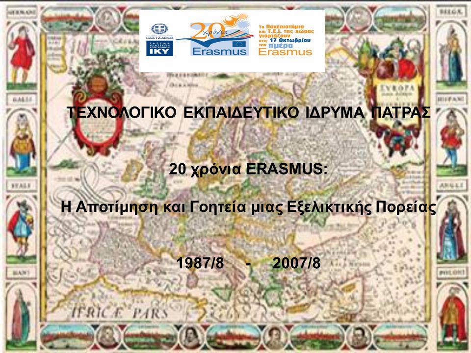 TEΧΝΟΛΟΓΙΚΟ ΕΚΠΑΙΔΕΥΤΙΚΟ ΙΔΡΥΜΑ ΠΑΤΡΑΣ 20 χρόνια ERASMUS: Η Αποτίμηση και Γοητεία μιας Εξελικτικής Πορείας 1987/8 - 2007/8