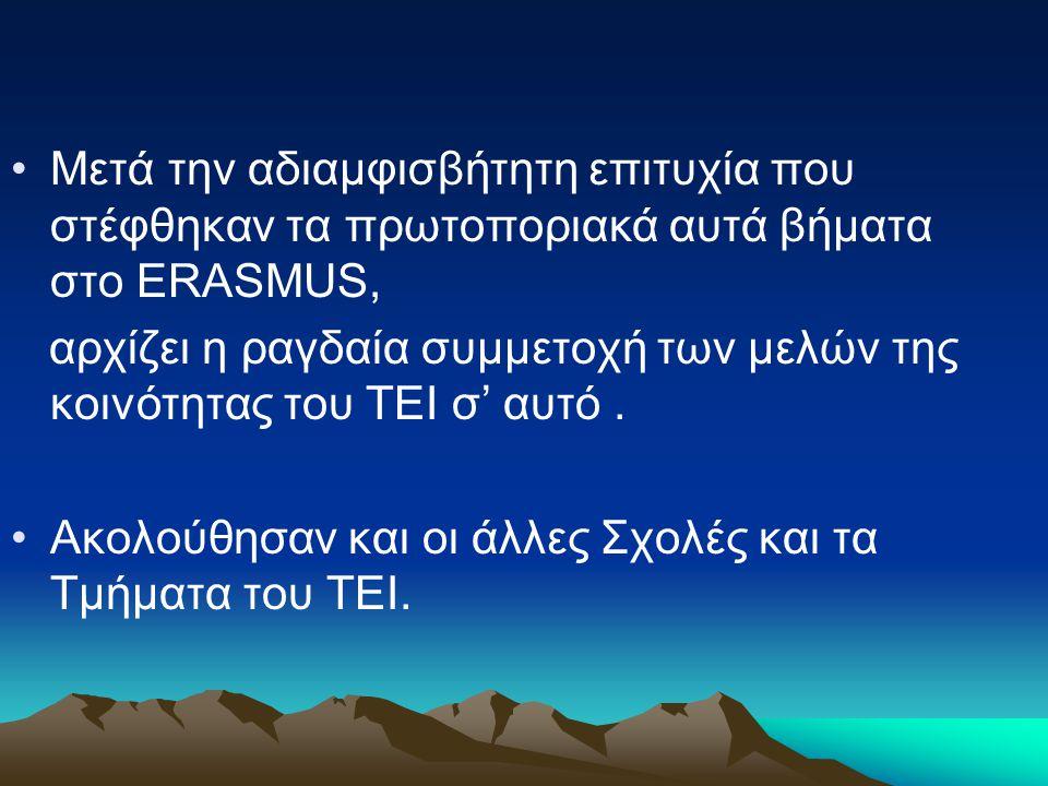 Μετά την αδιαμφισβήτητη επιτυχία που στέφθηκαν τα πρωτοποριακά αυτά βήματα στο ERASMUS, αρχίζει η ραγδαία συμμετοχή των μελών της κοινότητας του ΤΕΙ σ' αυτό.