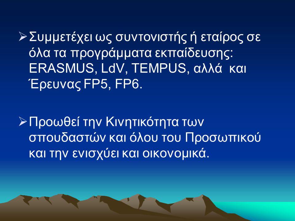  Συμμετέχει ως συντονιστής ή εταίρος σε όλα τα προγράμματα εκπαίδευσης: ERASMUS, LdV, TEMPUS, αλλά και Έρευνας FP5, FP6.