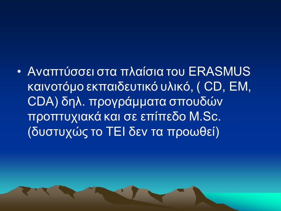 Αναπτύσσει στα πλαίσια του ERASMUS καινοτόμο εκπαιδευτικό υλικό, ( CD, EM, CDA) δηλ.