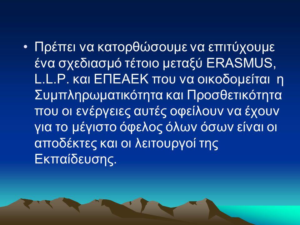 Πρέπει να κατορθώσουμε να επιτύχουμε ένα σχεδιασμό τέτοιο μεταξύ ERASMUS, L.L.P.