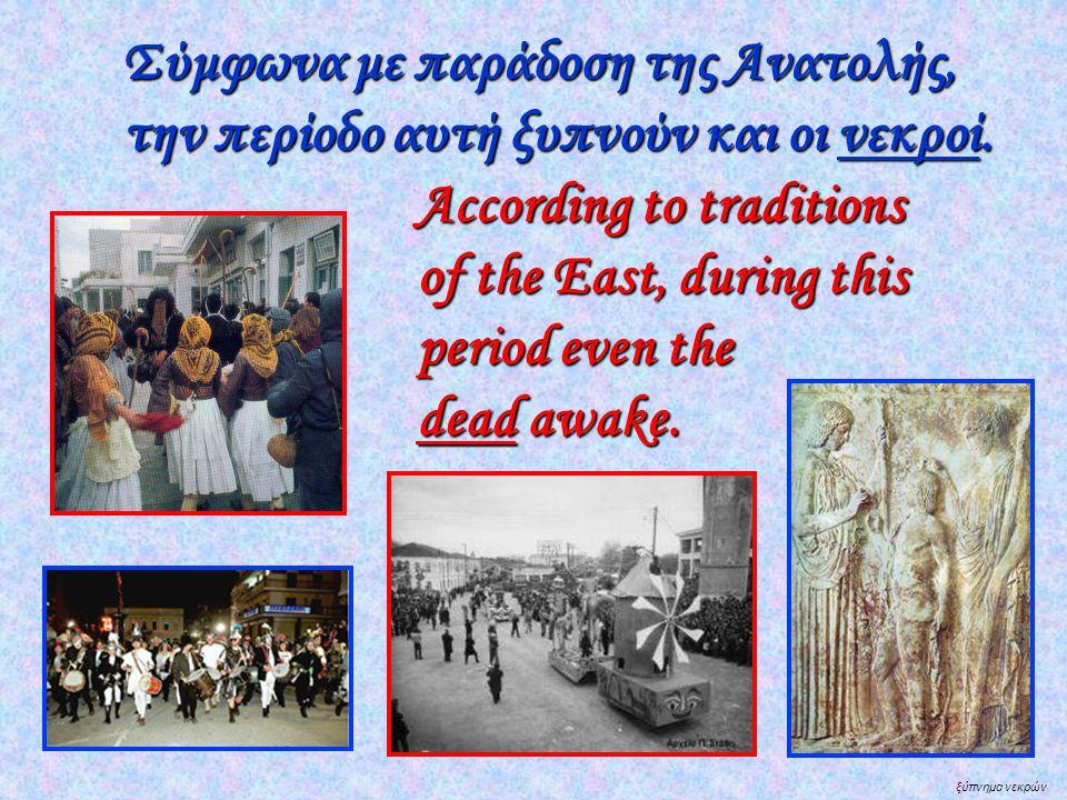 ξύπνημα νεκρών Σύμφωνα με παράδοση της Ανατολής, την περίοδο αυτή ξυπνούν και οι νεκροί.