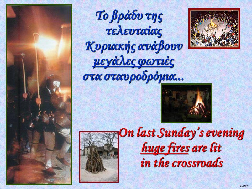 φωτιές Το βράδυ της τελευταίας Κυριακής ανάβουν μεγάλες φωτιές στα σταυροδρόμια...