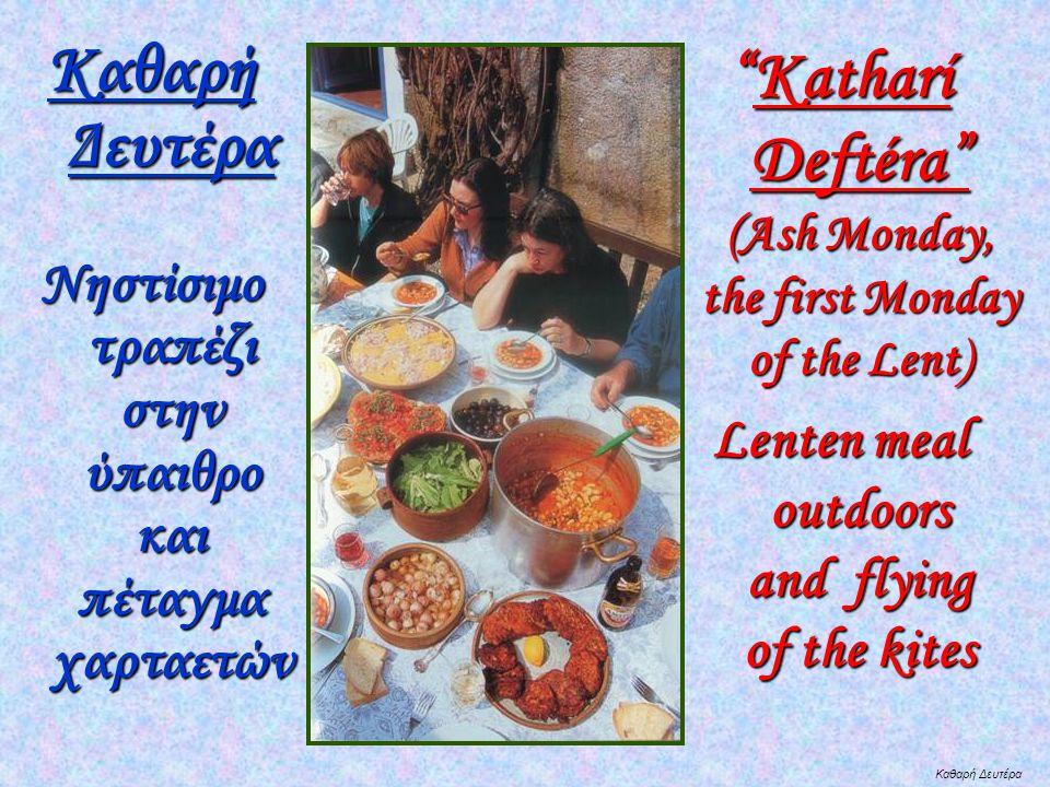 Καθαρή Δευτέρα Νηστίσιμο τραπέζι στην ύπαιθρο και πέταγμα χαρταετών Katharí Deftéra (Ash Monday, the first Monday of the Lent) Lenten meal outdoors and flying of the kites