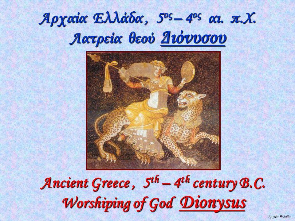 Αρχαία Ελλάδα Αρχαία Ε Ε Ε Ελλάδα, 5ος – 4ος α α α αι.