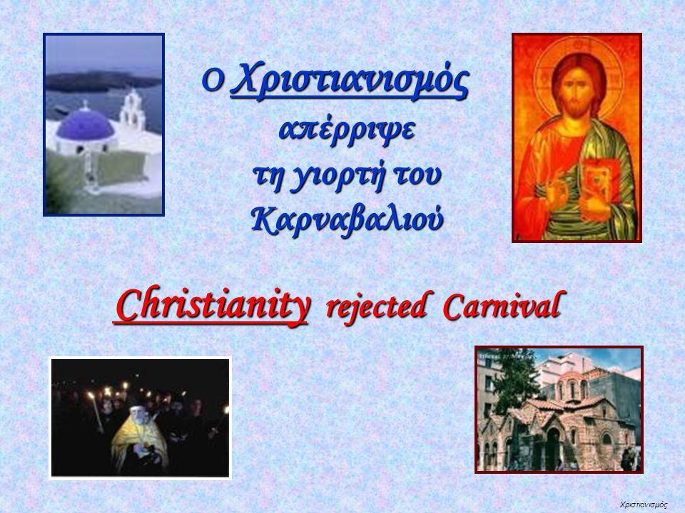 Χριστιανισμός Ο Χριστιανισμός απέρριψε τη γιορτή του Καρναβαλιού Christianity rejected Carnival