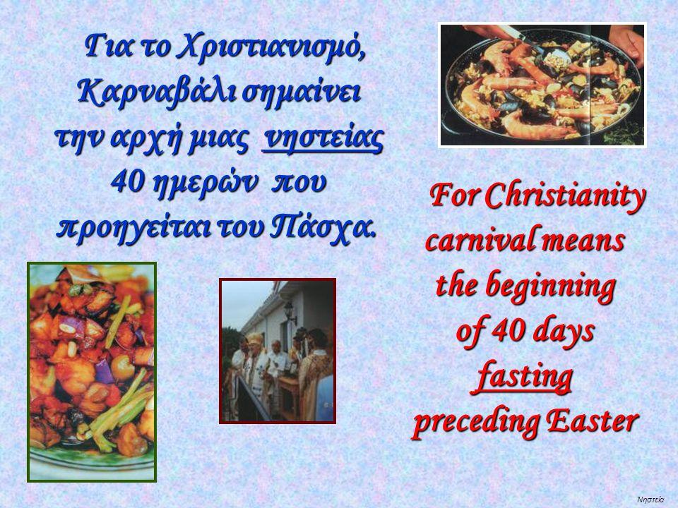 Νηστεία Για το Χριστιανισμό, Καρναβάλι σημαίνει την αρχή μιας νηστείας 40 ημερών που προηγείται του Πάσχα.