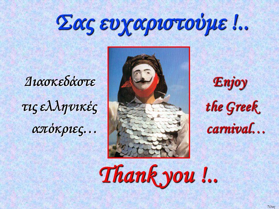 Τέλος Σας ευχαριστούμε !.. Σας ευχαριστούμε !..