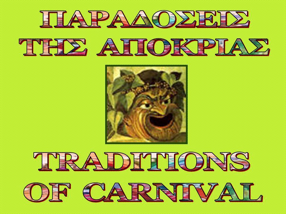 Ρώμη Αρχαία Ρώμη Σατουρνάλια Γιορτή γονιμότητας Ancient Rome Saturnalia Fest of fertility
