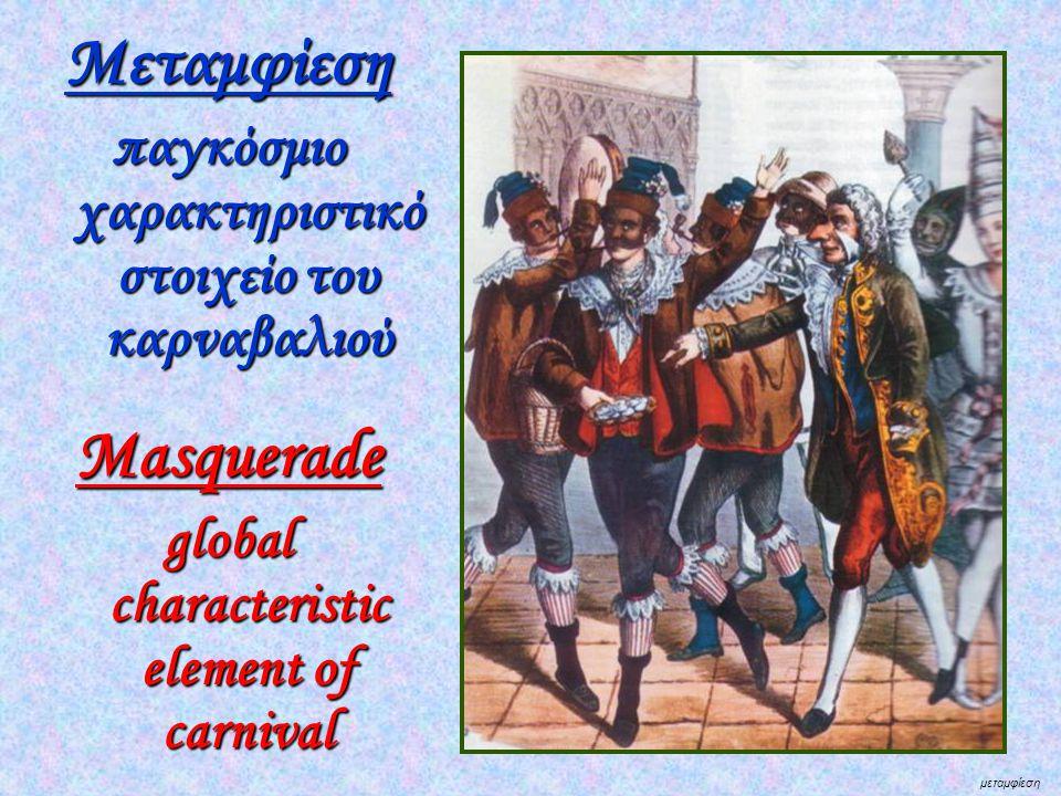 μεταμφίεση Μεταμφίεση παγκόσμιο χαρακτηριστικό στοιχείο του καρναβαλιού Masquerade global characteristic element of carnival