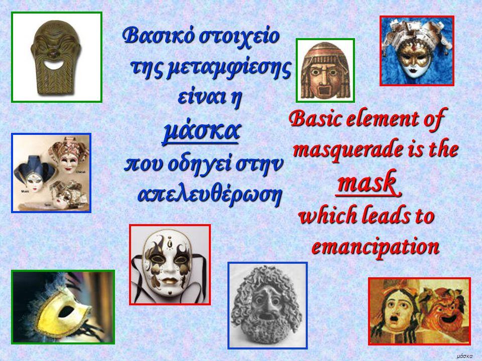 μάσκα Βασικό στοιχείο της μεταμφίεσης είναι η μάσκα που οδηγεί στην απελευθέρωση που οδηγεί στην απελευθέρωση Basic element of masquerade is the mask which leads to emancipation