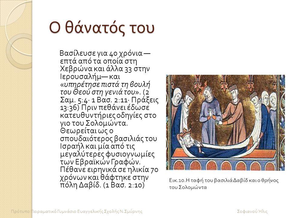 Ο θάνατός του Βασίλευσε για 40 χρόνια — επτά από τα οποία στη Χεβρώνα και άλλα 33 στην Ιερουσαλήμ — και « υπηρέτησε πιστά τη βουλή του Θεού στη γενιά