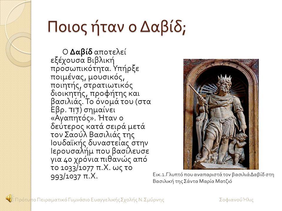 Ποιος ήταν ο Δαβίδ ; Ο Δαβίδ αποτελεί εξέχουσα Βιβλική προσωπικότητα. Υπήρξε ποιμένας, μουσικός, ποιητής, στρατιωτικός διοικητής, προφήτης και βασιλιά