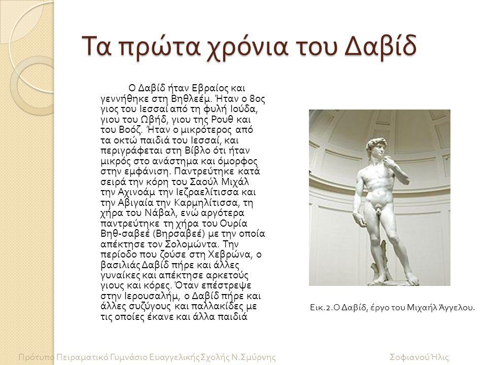 Τα πρώτα χρόνια του Δαβίδ Ο Δαβίδ ήταν Εβραίος και γεννήθηκε στη Βηθλεέμ.