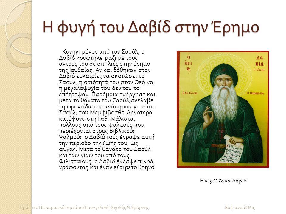 Η φυγή του Δαβίδ στην Έρημο Κυνηγημένος από τον Σαούλ, ο Δαβίδ κρύφτηκε μαζί με τους άντρες του σε σπηλιές στην έρημο της Ιουδαίας. Αν και δόθηκαν στο