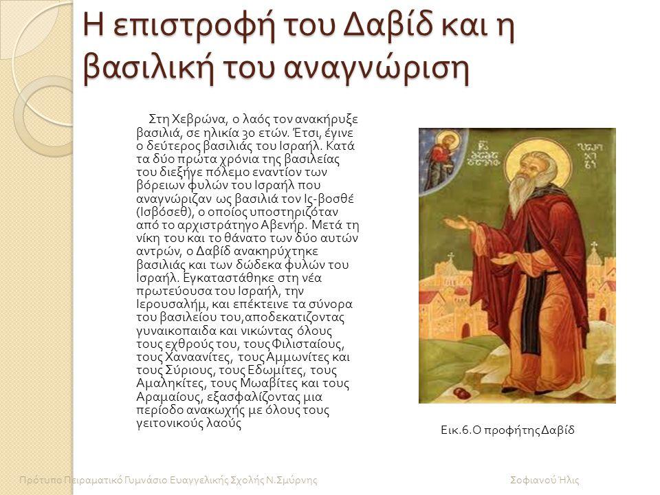 Η επιστροφή του Δαβίδ και η βασιλική του αναγνώριση Στη Χεβρώνα, ο λαός τον ανακήρυξε βασιλιά, σε ηλικία 30 ετών.