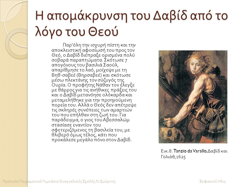 Η απομάκρυνση του Δαβίδ από το λόγο του Θεού Παρ ' όλη την ισχυρή πίστη και την αποκλειστική αφοσίωσή του προς τον Θεό, ο Δαβίδ διέπραξε ορισμένα πολύ