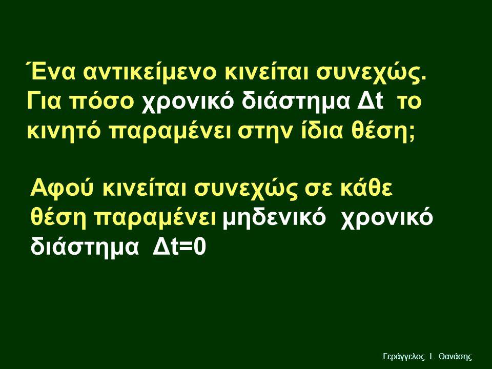 Γεράγγελος Ι. Θανάσης