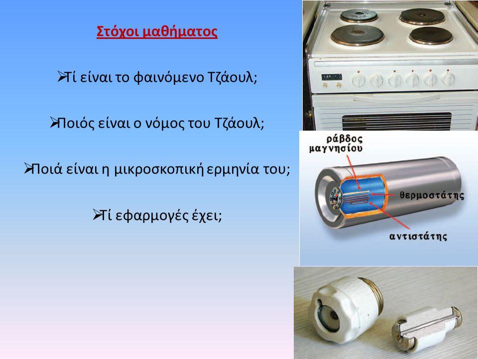 Ανακεφαλαίωση Όταν υπάρχει πηγή, το ηλεκτρικό πεδίο ασκεί δυνάμεις στα ηλεκτρόνια και αυξάνει την κινητική τους ενέργεια.