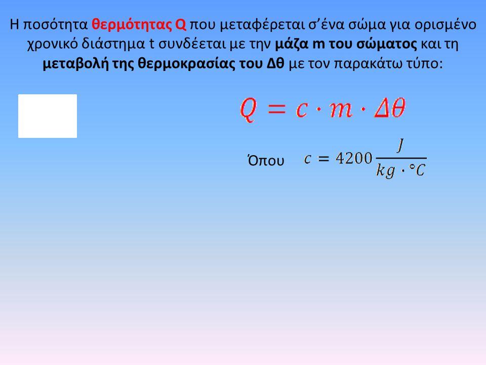 θΑθΑ Τί θα συμβεί αν προσφέρω ενέργεια στο νερό; H ποσότητα θερμότητας Q που μεταφέρεται σ'ένα σώμα για ορισμένο χρονικό διάστημα t συνδέεται με την μάζα m του σώματος και τη μεταβολή της θερμοκρασίας του Δθ με τον παρακάτω τύπο: Όπου