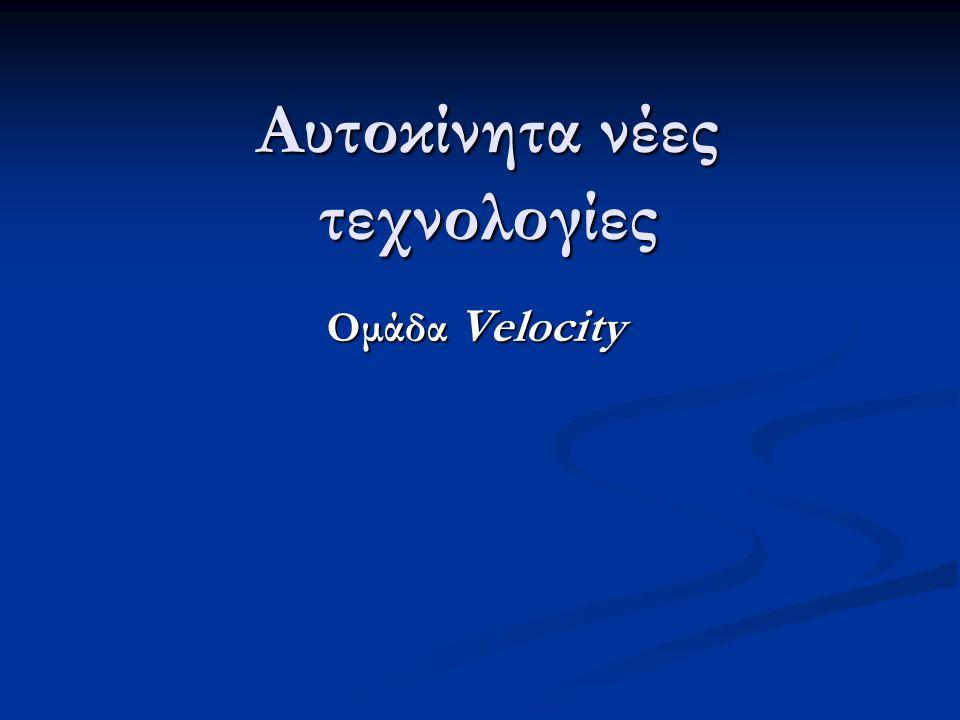 Αυτοκίνητα νέες τεχνολογίες Ομάδα Velocity