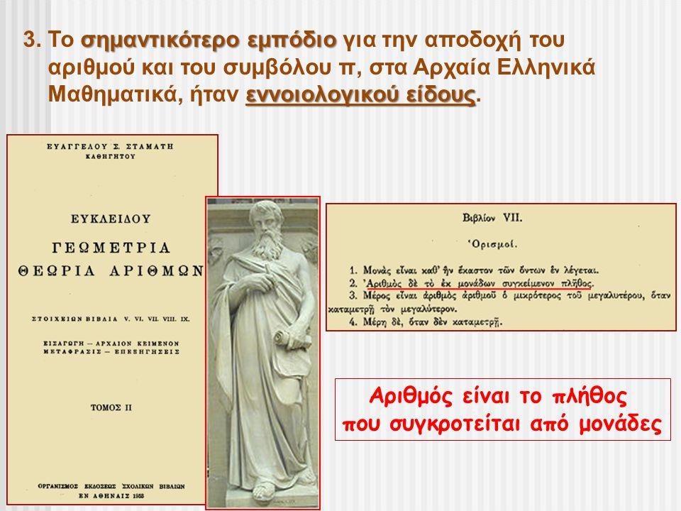 σημαντικότερο εμπόδιο 3. Το σημαντικότερο εμπόδιο για την αποδοχή του αριθμού και του συμβόλου π, στα Αρχαία Ελληνικά εννοιολογικού είδους Μαθηματικά,