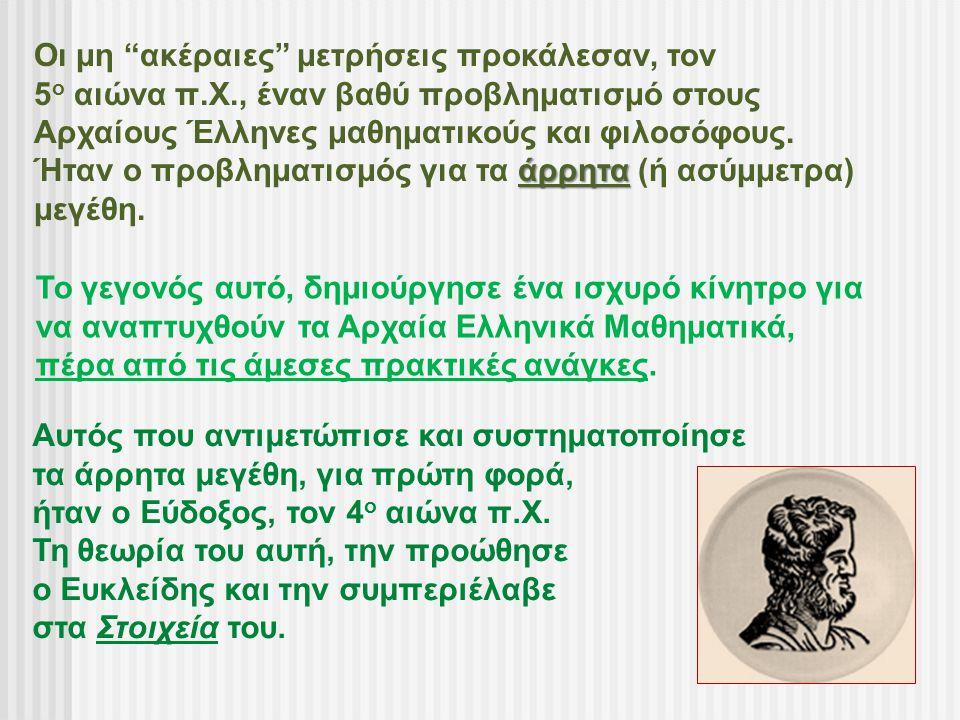 """Οι μη """"ακέραιες"""" μετρήσεις προκάλεσαν, τον 5 ο αιώνα π.Χ., έναν βαθύ προβληματισμό στους Αρχαίους Έλληνες μαθηματικούς και φιλοσόφους. άρρητα Ήταν ο π"""
