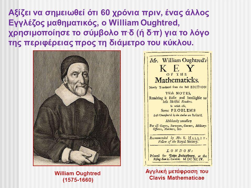 Αξίζει να σημειωθεί ότι 60 χρόνια πριν, ένας άλλος Εγγλέζος μαθηματικός, ο William Oughtred, χρησιμοποίησε το σύμβολο π. δ (ή δ. π) για το λόγο της πε