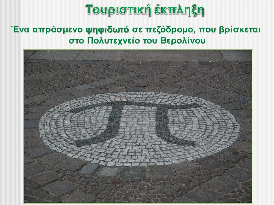 Ερώτημα 1: Η τιμή 3,141666 του Πτολεμαίου αναφέρεται σε σχέση με τις τιμές 3,1408 και 3,1428, που κυμαίνεται ο λόγος της περιφέρειας προς τη διάμετρο, σύμφωνα με τον Αρχιμήδη.