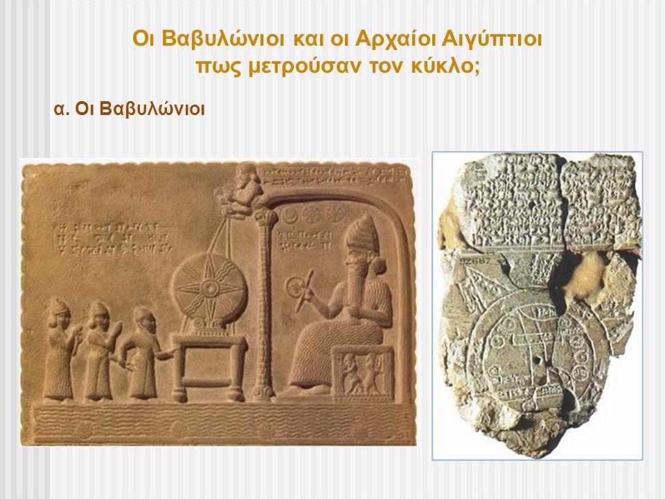 Οι Βαβυλώνιοι και οι Αρχαίοι Αιγύπτιοι πως μετρούσαν τον κύκλο; α. Οι Βαβυλώνιοι