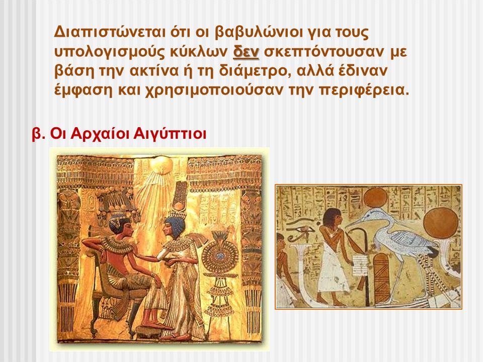 Διαπιστώνεται ότι οι βαβυλώνιοι για τους δεν υπολογισμούς κύκλων δεν σκεπτόντουσαν με βάση την ακτίνα ή τη διάμετρο, αλλά έδιναν έμφαση και χρησιμοποι