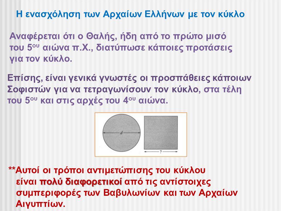 Η ενασχόληση των Αρχαίων Ελλήνων με τον κύκλο Αναφέρεται ότι ο Θαλής, ήδη από το πρώτο μισό του 5 ου αιώνα π.Χ., διατύπωσε κάποιες προτάσεις για τον κ