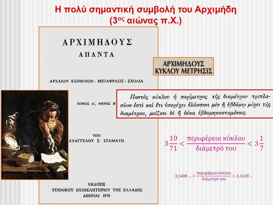 Η πολύ σημαντική συμβολή του Αρχιμήδη (3 ος αιώνας π.Χ.)