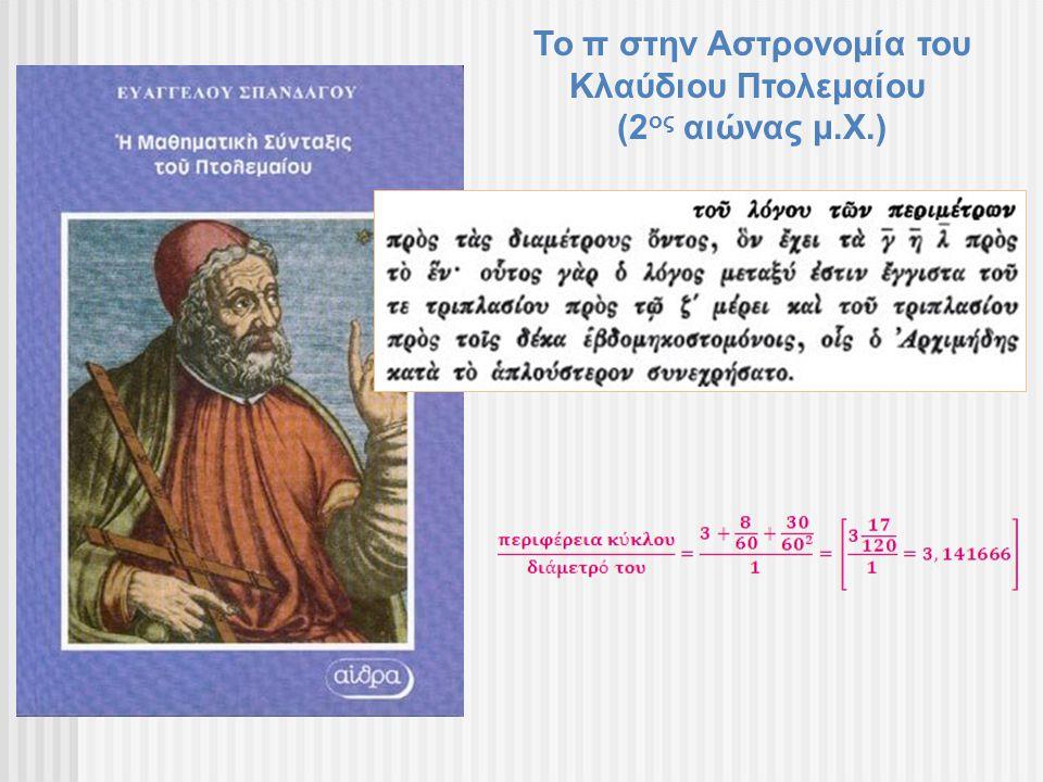 Το π στην Αστρονομία του Κλαύδιου Πτολεμαίου (2 ος αιώνας μ.Χ.)