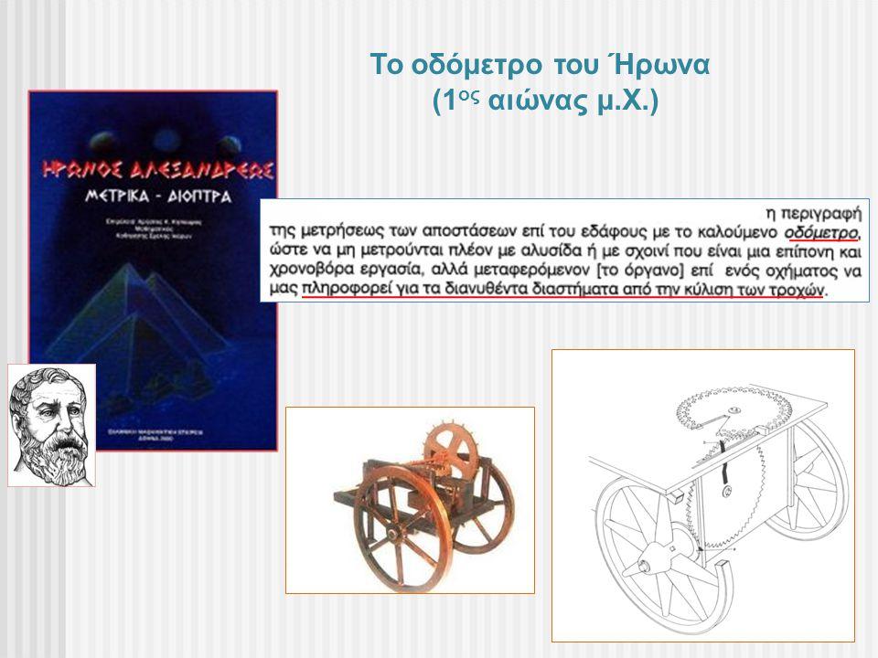 Το οδόμετρο του Ήρωνα (1 ος αιώνας μ.Χ.)