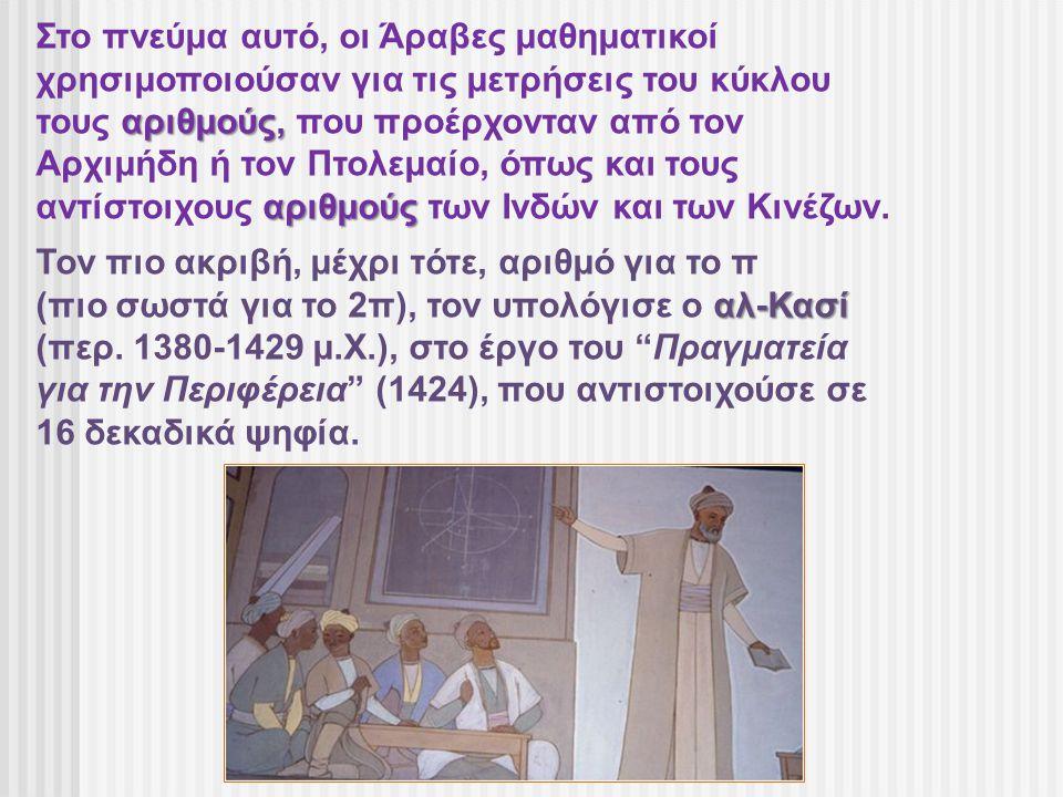 Στο πνεύμα αυτό, οι Άραβες μαθηματικοί χρησιμοποιούσαν για τις μετρήσεις του κύκλου αριθμούς, τους αριθμούς, που προέρχονταν από τον Αρχιμήδη ή τον Πτ