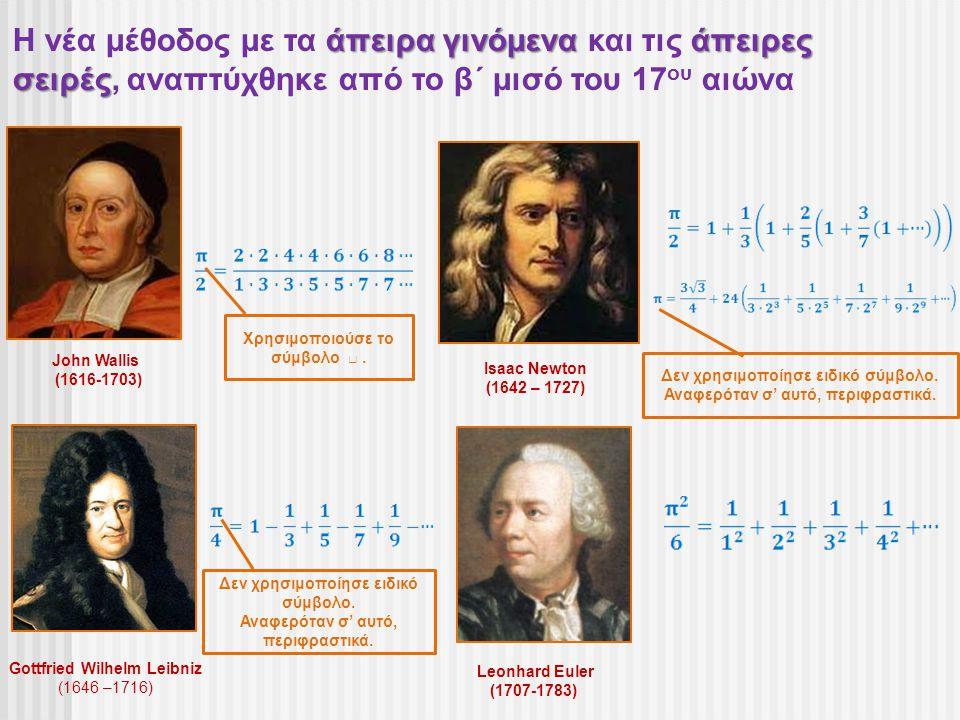 άπειρα γινόμενα άπειρες Η νέα μέθοδος με τα άπειρα γινόμενα και τις άπειρες σειρές σειρές, αναπτύχθηκε από το β΄ μισό του 17 ου αιώνα John Wallis (161