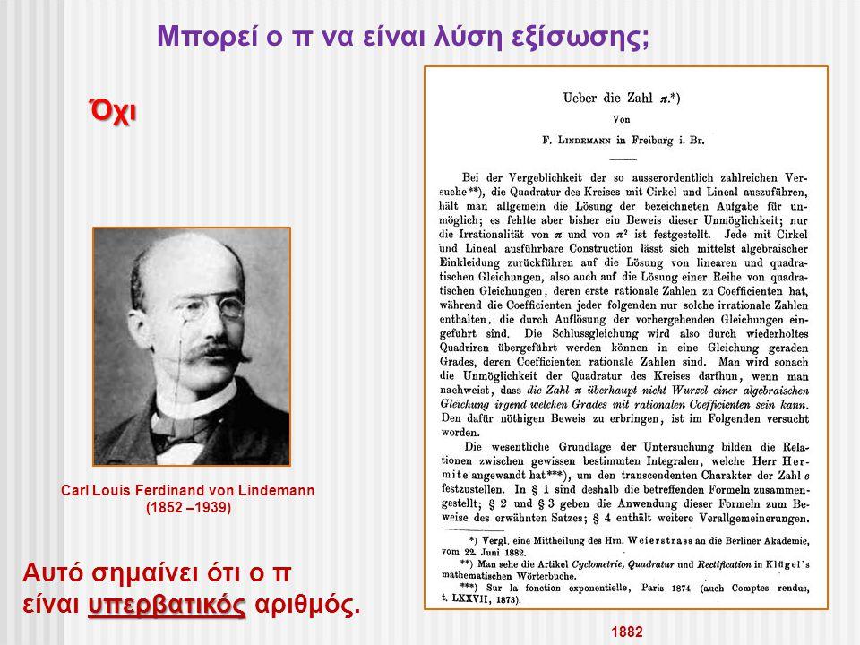Μπορεί ο π να είναι λύση εξίσωσης; Όχι Carl Louis Ferdinand von Lindemann (1852 –1939) Αυτό σημαίνει ότι ο π υπερβατικός είναι υπερβατικός αριθμός. 18
