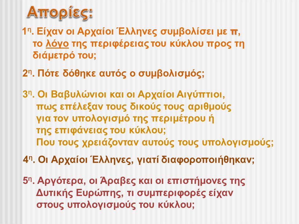 π Είχαν οι Αρχαίοι Έλληνες συμβολίσει με π, το λόγο της περιμέτρου του κύκλου προς τη διάμετρό του; Όχι τρεις Κι αυτό γιατί, τρεις ιστορικές ιδιαιτερότητες εμπόδιζαν εμπόδιζαν κάτι τέτοιο.