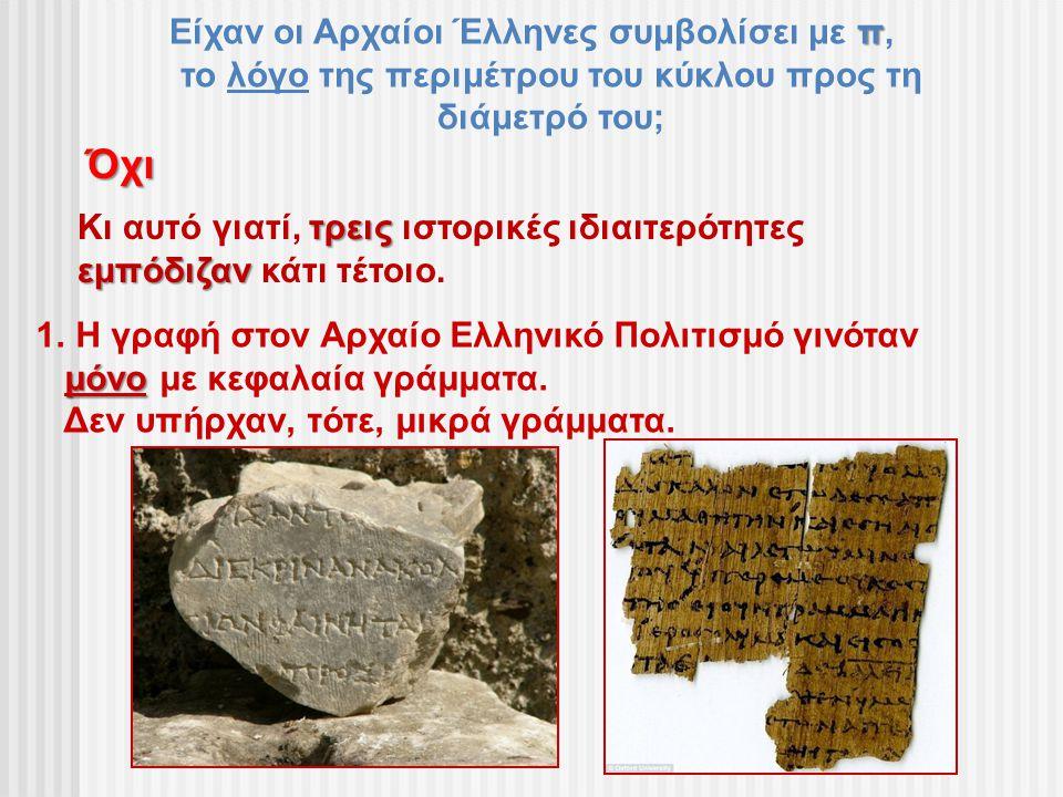 π Είχαν οι Αρχαίοι Έλληνες συμβολίσει με π, το λόγο της περιμέτρου του κύκλου προς τη διάμετρό του; Όχι τρεις Κι αυτό γιατί, τρεις ιστορικές ιδιαιτερό