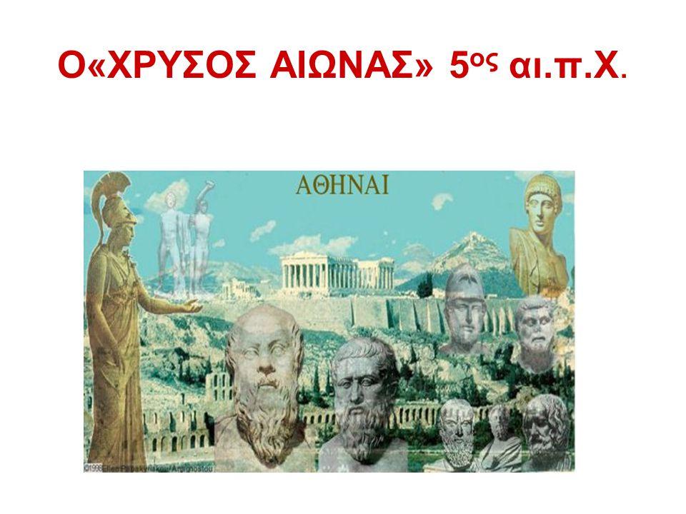 Tον 5ο αιώνα πΧ στην Αθήνα η τέχνη του θεάτρου έφτασε στο απόγειό της.