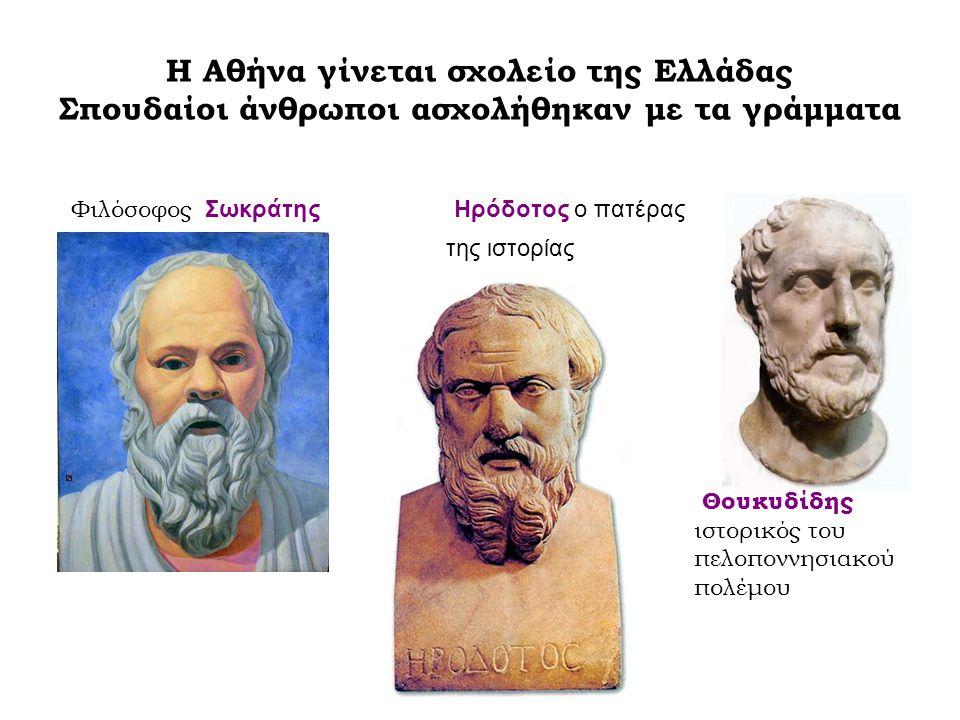 Η Αθήνα γίνεται σχολείο της Ελλάδας Σπουδαίοι άνθρωποι ασχολήθηκαν με τα γράμματα Φιλόσοφος Σωκράτης Ηρόδοτος ο πατέρας της ιστορίας Θουκυδίδης ιστορι