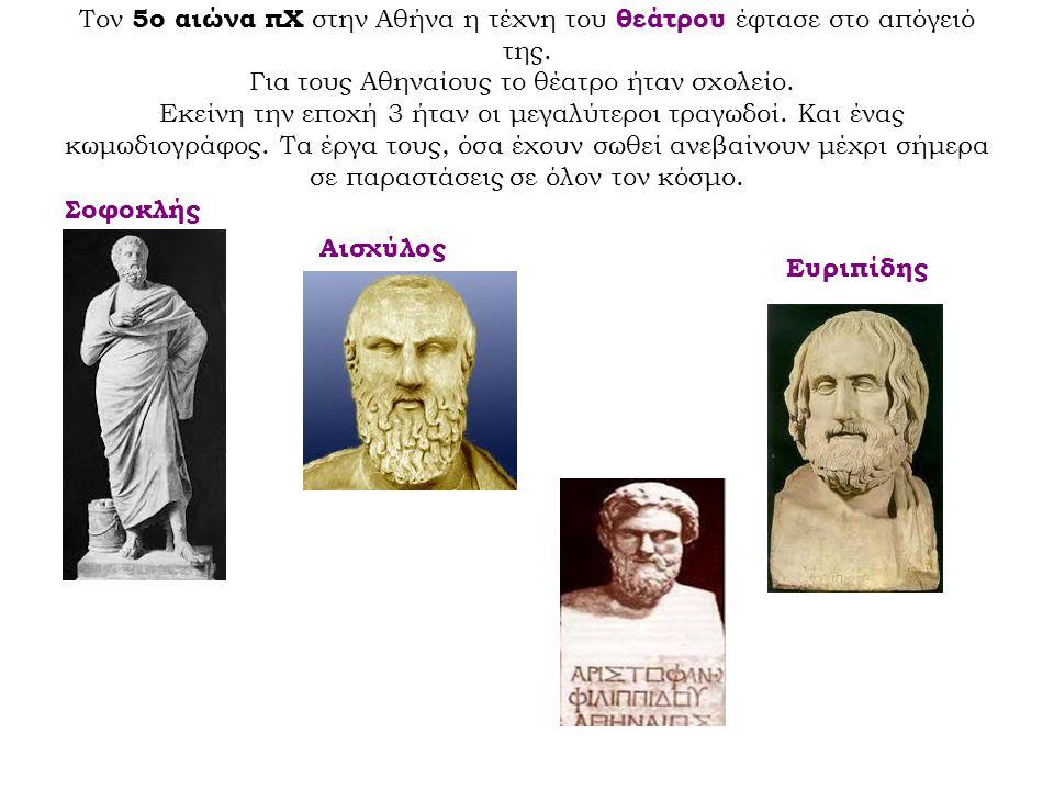 Tον 5ο αιώνα πΧ στην Αθήνα η τέχνη του θεάτρου έφτασε στο απόγειό της. Για τους Αθηναίους το θέατρο ήταν σχολείο. Εκείνη την εποχή 3 ήταν οι μεγαλύτερ